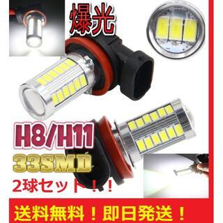 激安 H11 H8 LEDバルブ 33 SMD フォグライト プロジェクター