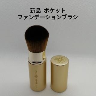 ヤーマン(YA-MAN)の✴新品未使用 ポケットファンデーションブラシ✴(ブラシ・チップ)