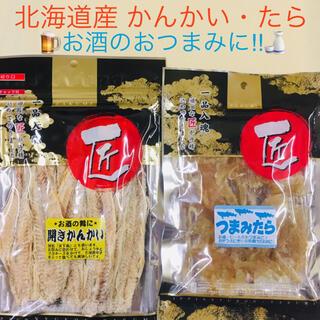 北海道産 開き かんかい 1袋(72g) たら 1袋(90g) 乾物 珍味