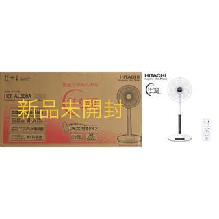 ヒタチ(日立)の日立 HITACHI リビング扇風機 うちわ風 HEF-AL300A リモコン付(扇風機)