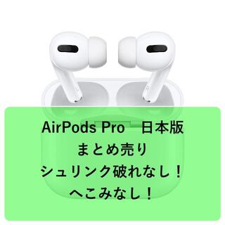 Apple - 【20台セット】AirPods Pro MWP22J/A 国内正規品 新品未開封