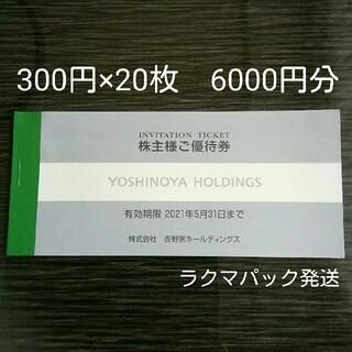 吉野家 株主優待券 300円×20枚 6000円分