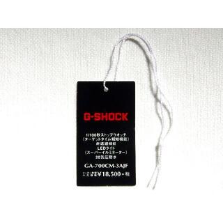 G-SHOCK - 【送料無料】プライスタグ スペシャルカラー 迷彩 GA-700 カシオ
