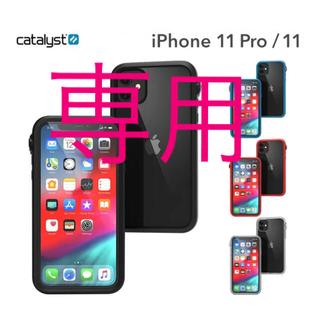 新品!iPhone11 iPhone11Pro1☆カタリスト耐衝撃ケース
