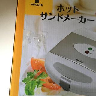 ヤマゼン(山善)の画像確認用 こちらは購入できません ホットサンドメーカー(調理道具/製菓道具)
