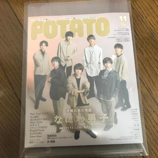Johnny's - POTATO (ポテト) 2020年 11月号 なにわ男子 雑誌