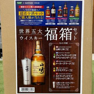 サントリー - サントリー 世界五大ウイスキー 5本セット
