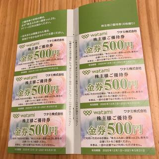 ワタミ - ワタミ 株主優待券 3000円
