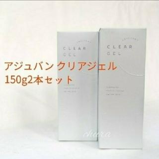 SALE!!★アジュバン★ クリアジェル メイク落とし 150g ×2本セット