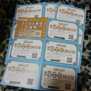 最新★ラウンドワン株主優待券10000円分(ボウリング場)