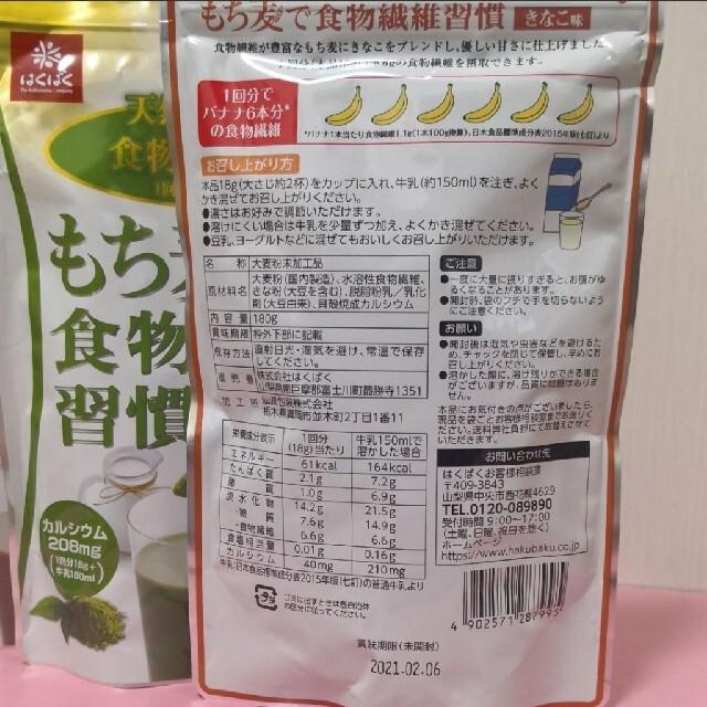 【3袋セット】もち麦で食物繊維習慣(きなこ/カカオ/抹茶)ダイエット/カルシウム コスメ/美容のダイエット(ダイエット食品)の商品写真