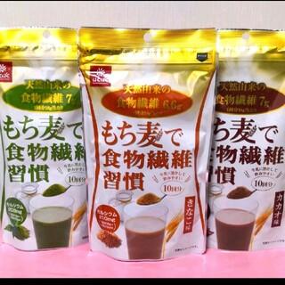 【3袋セット】もち麦で食物繊維習慣(きなこ/カカオ/抹茶)ダイエット/カルシウム