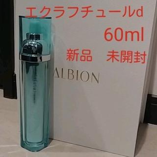 ALBION - アルビオンエクラフチュールd60ml
