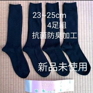 中高生 スクールソックス 4足組セット 黒
