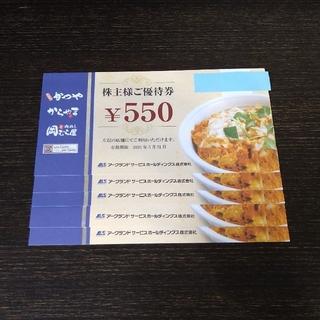 アークランドサービス 株主優待券3000円分