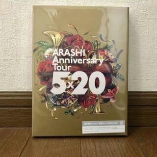 嵐 - 嵐/ARASHI Anniversary Tour 5×20(初回プレス仕様)