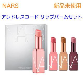 NARS - NARS アフターグロウ クリスマスコフレ