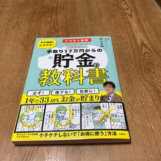 お値下げ!手取り17万円からの貯金の教科書 イラスト図解がんばらないでできる!(住まい/暮らし/子育て)