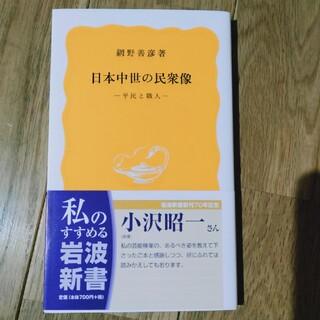 日本中世の民衆像 平民と職人(人文/社会)