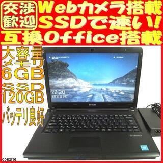 エプソン ノートパソコン NY2500S Windows10 ウェブカメラ有