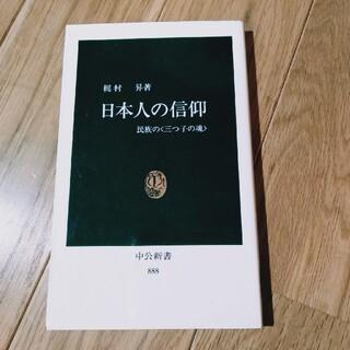 日本人の信仰 民族の〈三つ子の魂〉(ノンフィクション/教養)