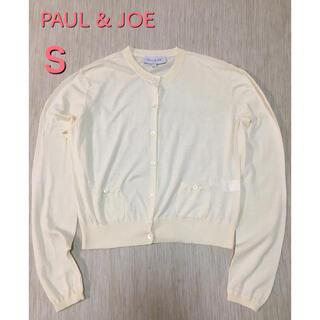 ポールアンドジョー(PAUL & JOE)のPAUL&JOE カーディガン アイボリー(カーディガン)