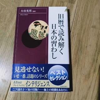 旧暦で読み解く日本の習わし(人文/社会)