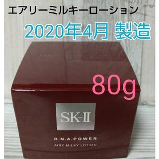 エスケーツー(SK-II)のSK-II RNAパワーラディカルニューエイジエアリーミルキーローション80g(乳液/ミルク)