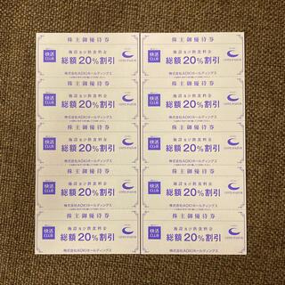 アオキ(AOKI)のAOKI(アオキ)株主優待 快活クラブ20%割引券等各種セット(ショッピング)
