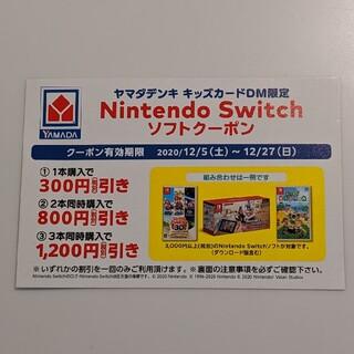 Nintendo Switch - ヤマダ電機 任天堂スイッチ ソフト クーポン