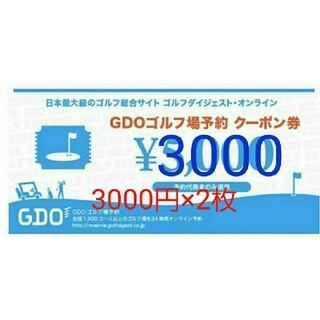 GDO ゴルフダイジェストオンライン ゴルフ場 予約クーポン 3000円 2枚