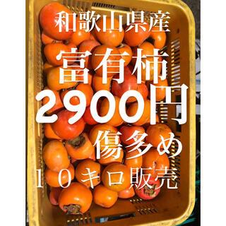 和歌山県産 富有柿 10kg(フルーツ)