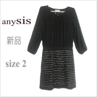 anySiS - 新品タグ付き【any SiS】黒フェザーニット調ドッキングワンピース*2
