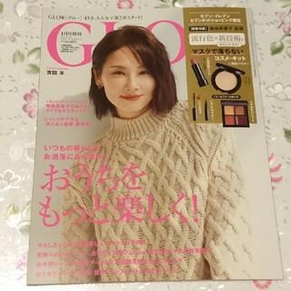 タカラジマシャ(宝島社)の雑誌 最新号 Glow グロウ 1月号 増刊 雑誌のみ(ファッション)