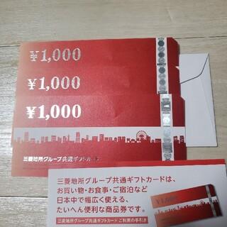 ミツビシ(三菱)の三菱地所グループ共通ギフトカード(ショッピング)