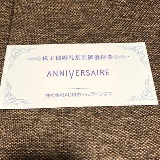 アオキ(AOKI)のアニヴェルセル 婚礼10万円割引券(その他)