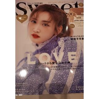 タカラジマシャ(宝島社)のスイート 10月号増刊 紗栄子(ファッション)