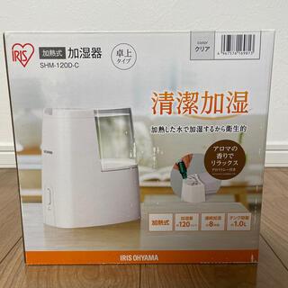 アイリスオーヤマ(アイリスオーヤマ)のアイリスオーヤマ 加熱式 加湿器 SHM-260D-C(加湿器/除湿機)
