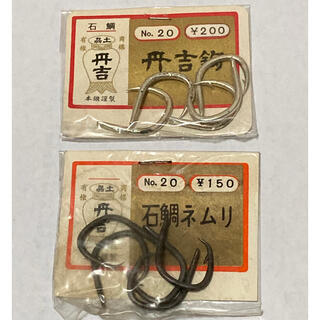 丹吉製 石鯛20号 銀 黒 各1袋(釣り糸/ライン)