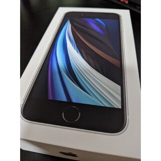 iPhone SE2 ホワイト 256GB ★新品未使用SIMフリー★