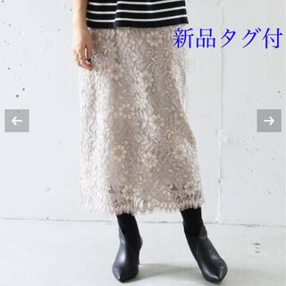 IENA - ◆ 新品タグ付き◆ ニュアンスレースタイトスカート