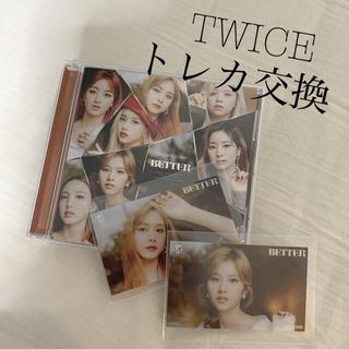 Waste(twice) - TWICE eyeswideOpen トレカ 交
