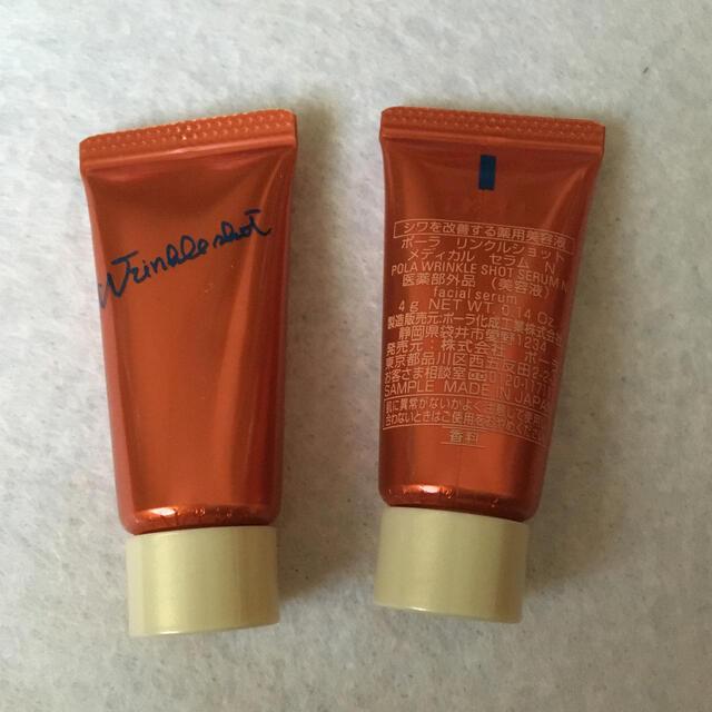 POLA(ポーラ)のポーラ リンクルショット メディカル セラムN[医薬部外品]4g X 2つ コスメ/美容のスキンケア/基礎化粧品(美容液)の商品写真