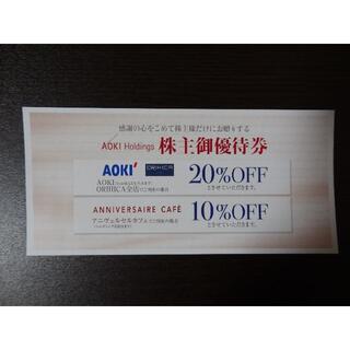 アオキ(AOKI)の【最新・迅速発送】AOKI ORIHICA 株主優待券  20%OFF券(ショッピング)
