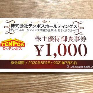 あさくま 株主優待券 4000円分