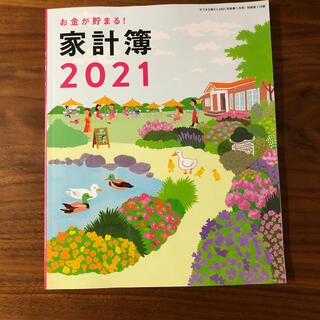 主婦と生活社 - お金が貯まる 家計簿 2021 付録