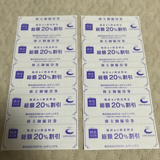 アオキ(AOKI)のAOKI株主優待券10枚 快活クラブ/コートダジュール(その他)
