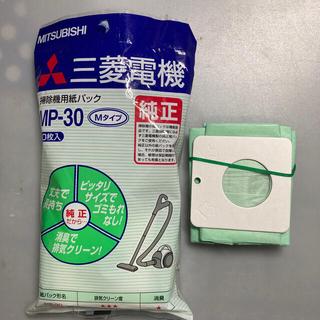 ミツビシデンキ(三菱電機)の三菱電機掃除機用紙パックMP-30 Mタイプ 10枚入り(掃除機)