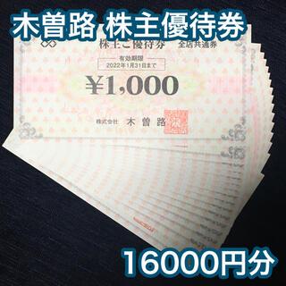 木曽路 株主優待券 16000円分