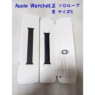 Apple Watch - Apple Watch 40mm 純正ベルト ソロループ 黒 サイズ5
